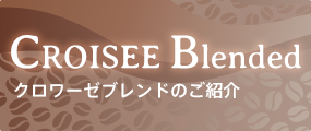 croisee blended クロワーゼブレンドのご紹介